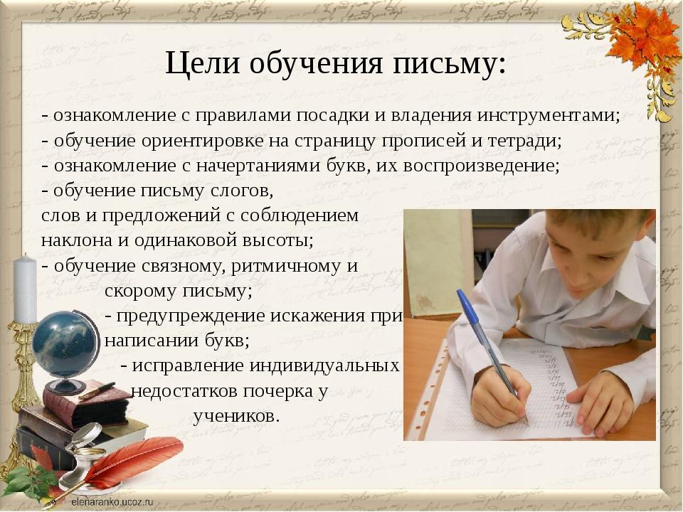 Цели обучения письму: - ознакомление с правилами посадки и владения инструмен...