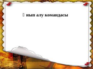 Қиып алу командасы Түзету-қиып алу Правка-вырезать Ctrl+Х