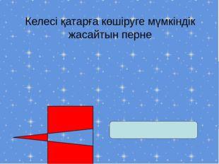 VІІ. бөлім. «Құпия жәшік» Екі жәшіктің ішінде бөлек - бөлек информатика қатыс