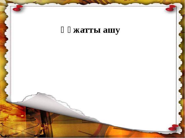 Құжатты ашу Файл - ашу Файл-открыть Сtrl+О