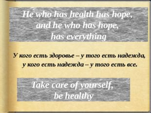 He who has health has hope, and he who has hope, has everything У кого есть з