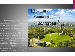 Волгоград один из крупнейших городов России, расположенный на юге страны, на