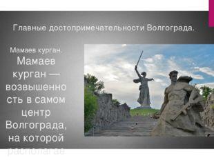 Главные достопримечательности Волгограда. Мамаев курган. Мамаев курган— возв
