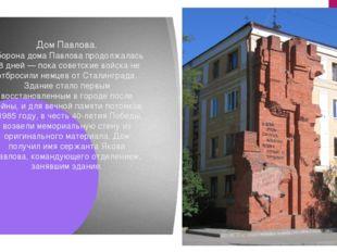 Дом Павлова. Оборона дома Павлова продолжалась 58 дней— пока советские войск