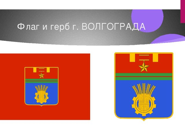 Флаг и герб г. ВОЛГОГРАДА