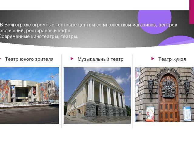 В Волгограде огромные торговые центры со множеством магазинов, центров разв...