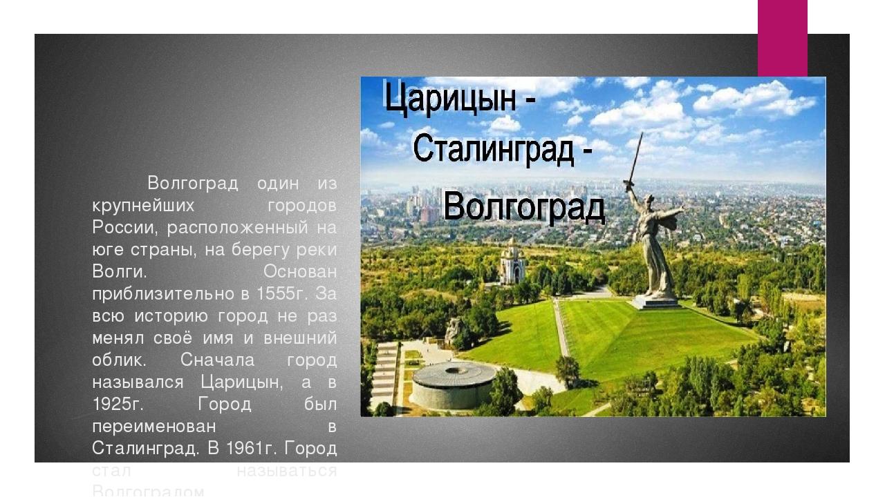 Волгоград один из крупнейших городов России, расположенный на юге страны, на...