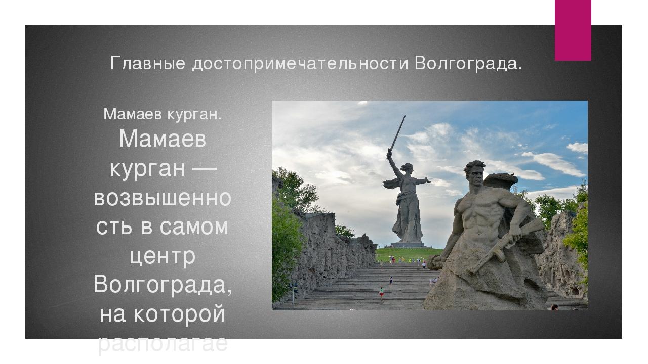 Главные достопримечательности Волгограда. Мамаев курган. Мамаев курган— возв...