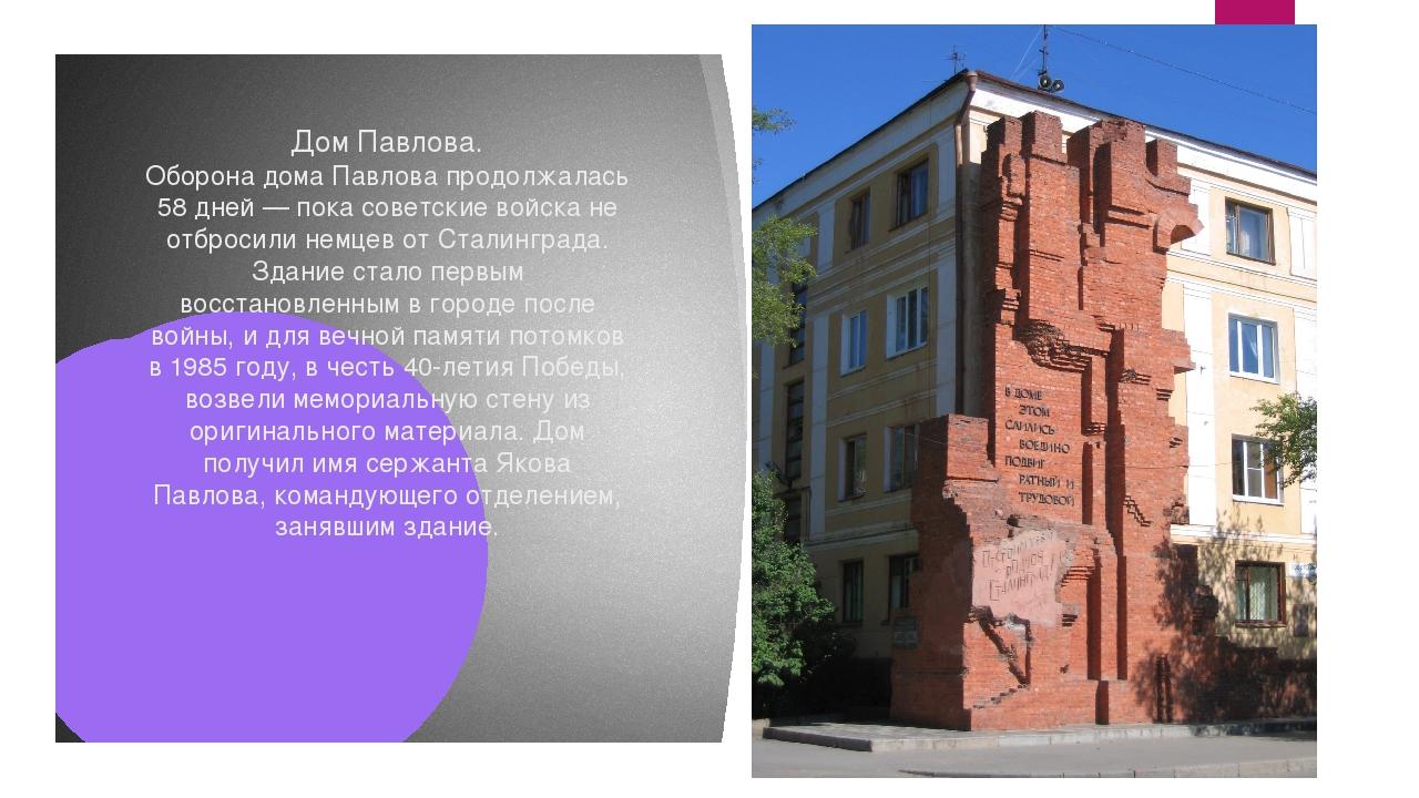 Дом Павлова. Оборона дома Павлова продолжалась 58 дней— пока советские войск...