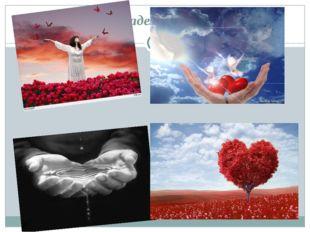 В сердце - надежды нездешние,