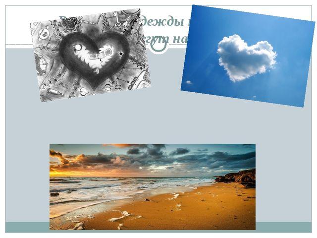 В сердце - надежды нездешние, Волны бегут на песок.