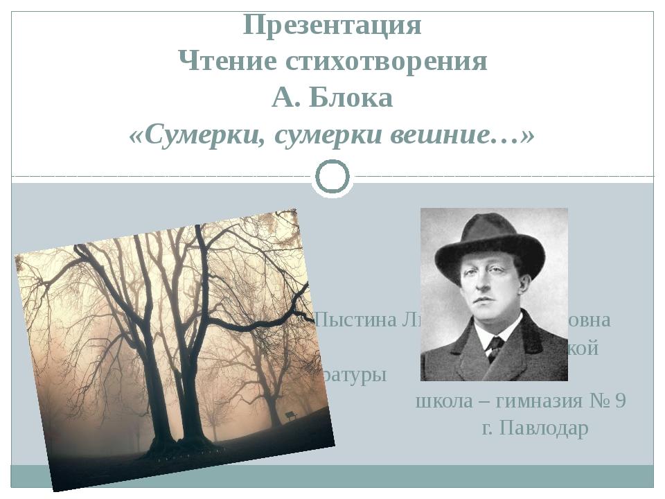 Презентация Чтение стихотворения А. Блока «Сумерки, сумерки вешние…» Пыстина...