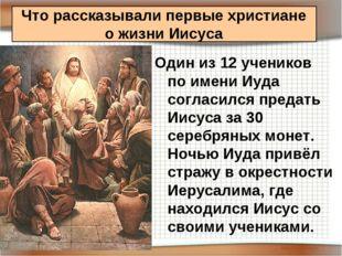 Один из 12 учеников по имени Иуда согласился предать Иисуса за 30 серебряных