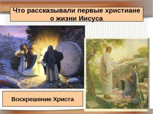 Что рассказывали первые христиане о жизни Иисуса Воскрешение Христа