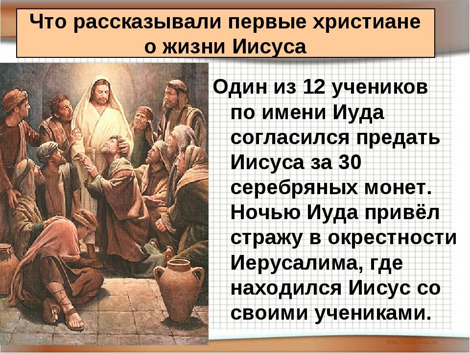 Один из 12 учеников по имени Иуда согласился предать Иисуса за 30 серебряных...