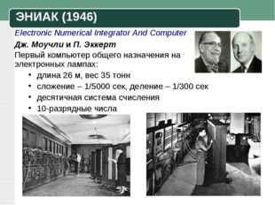 Electronic Numerical Integrator And Computer Дж. Моучли и П. Эккерт Первый ко