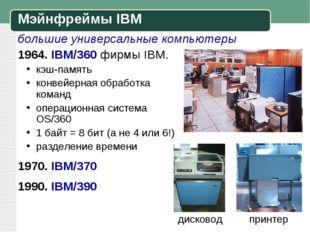большие универсальные компьютеры 1964. IBM/360 фирмы IBM. кэш-память конвейер