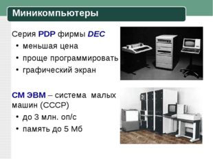 Серия PDP фирмы DEC меньшая цена проще программировать графический экран СМ Э