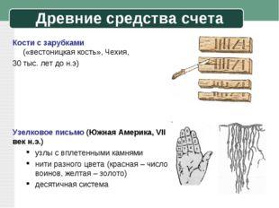 Древние средства счета Кости с зарубками («вестоницкая кость», Чехия, 30 тыс.