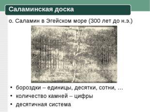 о. Саламин в Эгейском море (300 лет до н.э.) бороздки – единицы, десятки, сот