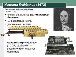 Вильгельм Готфрид Лейбниц (1646 - 1716) сложение, вычитание, умножение, делен