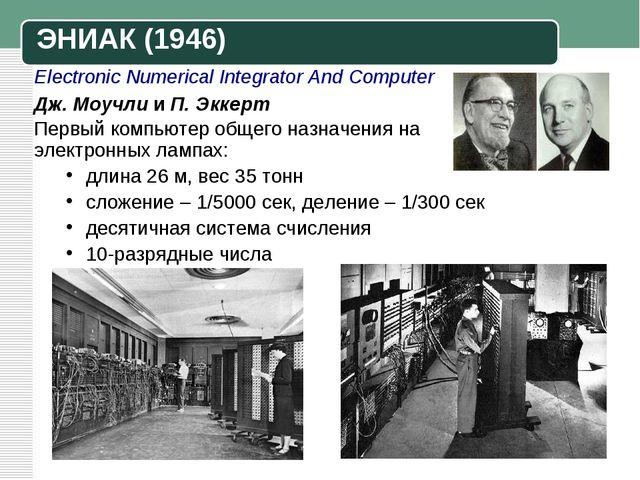 Electronic Numerical Integrator And Computer Дж. Моучли и П. Эккерт Первый ко...