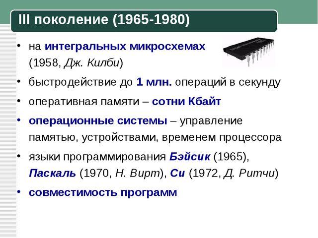 на интегральных микросхемах (1958, Дж. Килби) быстродействие до 1 млн. операц...