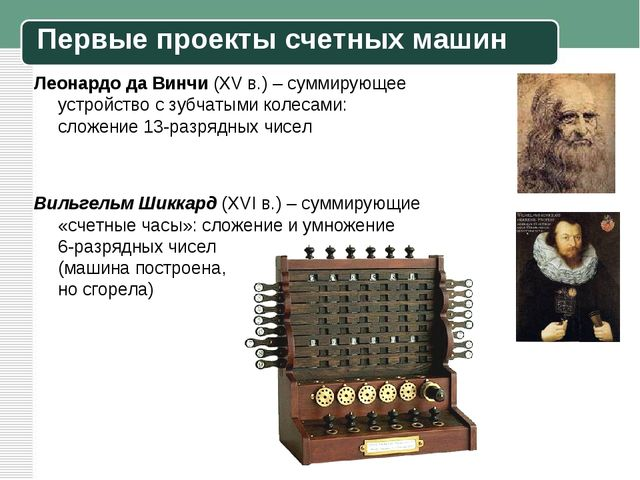 Леонардо да Винчи (XV в.) – суммирующее устройство с зубчатыми колесами: слож...
