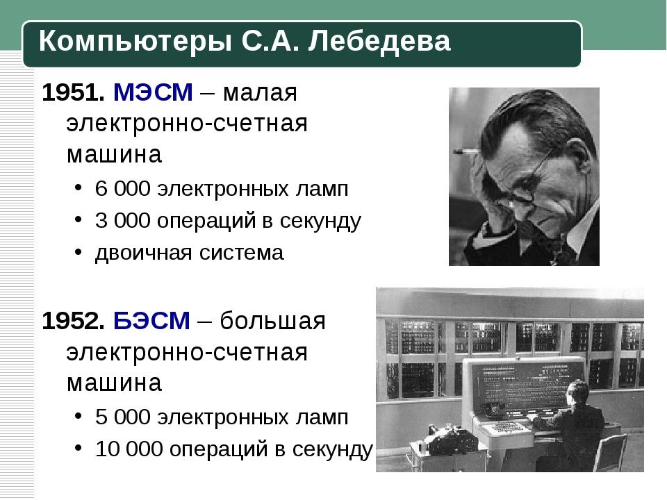 1951. МЭСМ – малая электронно-счетная машина 6 000 электронных ламп 3 000 опе...