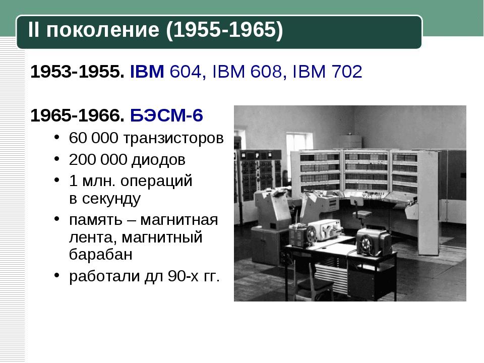 1953-1955. IBM 604, IBM 608, IBM 702 1965-1966. БЭСМ-6 60 000 транзисторов 20...