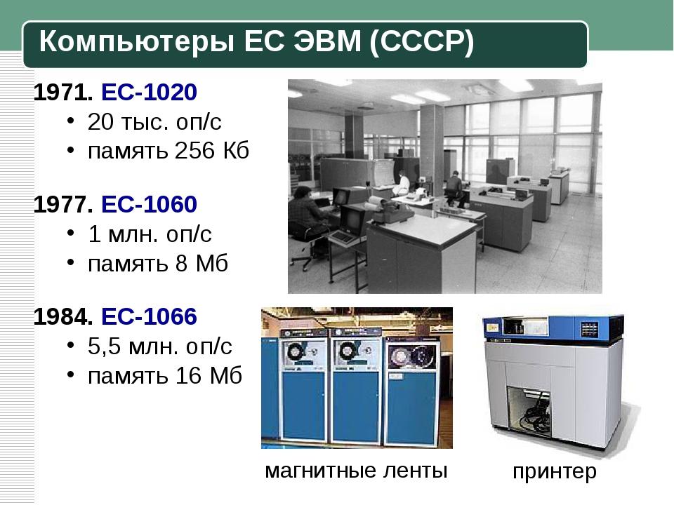 1971. ЕС-1020 20 тыс. оп/c память 256 Кб 1977. ЕС-1060 1 млн. оп/c память 8 М...