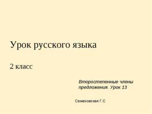 Урок русского языка 2 класс Второстепенные члены предложения. Урок 13 Семенов