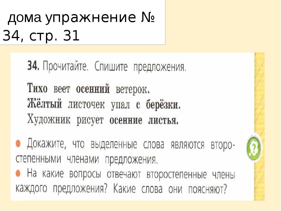 дома упражнение № 34, стр. 31