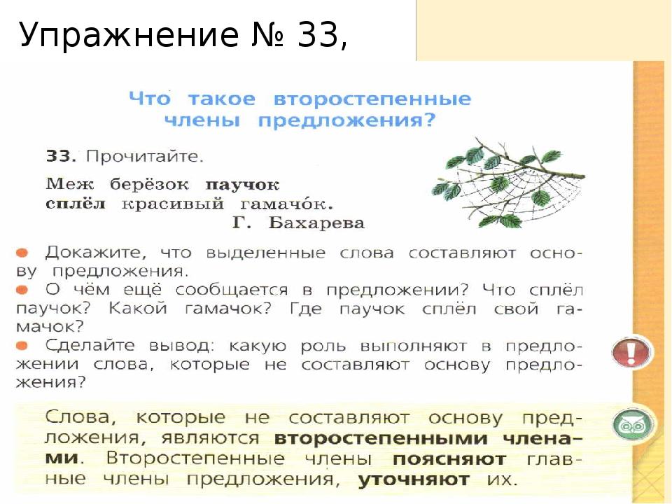 Упражнение № 33, стр. 31