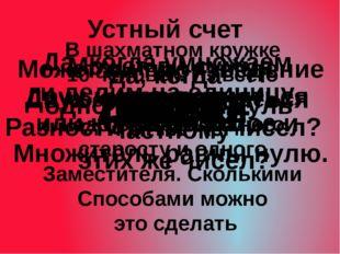 Устный счет 270:9 350:7 640:8 930:3 1224:12 2814:14 3618:6 500·3 300·6 603·4