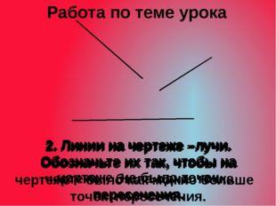 2. Линии на чертеже –лучи. Обозначьте их так, чтобы на чертеже не было точек