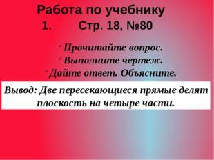 1. Стр. 18, №80 Вывод: Две пересекающиеся прямые делят плоскость на четыре ча