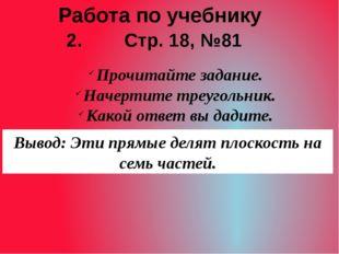 2. Стр. 18, №81 Вывод: Эти прямые делят плоскость на семь частей. Работа по у