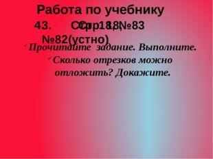 3. Стр. 18, №82(устно) Работа по учебнику Прочитайте задание. Выполните. Скол