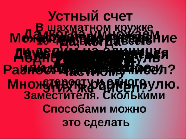 Устный счет 270:9 350:7 640:8 930:3 1224:12 2814:14 3618:6 500·3 300·6 603·4...