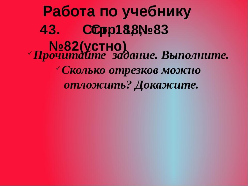 3. Стр. 18, №82(устно) Работа по учебнику Прочитайте задание. Выполните. Скол...
