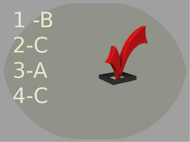 1 -B 2-C 3-A 4-C