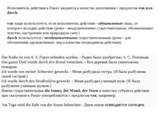 Исполнитель действия в Passiv вводится в качестве дополнения с предлогомvon