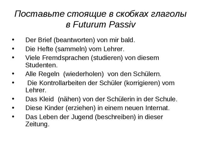 Поставьте стоящие в скобках глаголы в FuturumPassiv Der Brief (beantworten)...