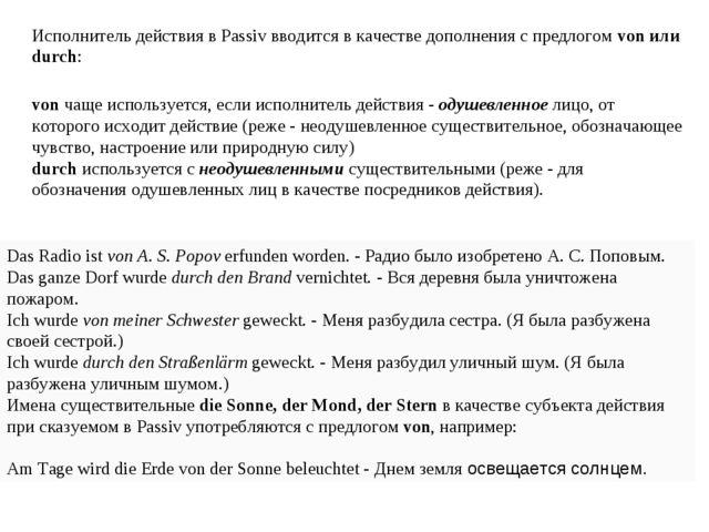 Исполнитель действия в Passiv вводится в качестве дополнения с предлогомvon...