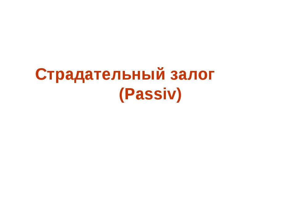 Страдательныйзалог (Passiv)