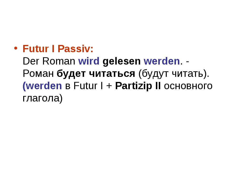 Futur I Passiv: Der Roman wird gelesen werden. - Роман будет читаться (будут...