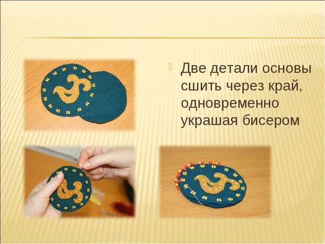 Две детали основы сшить через край, одновременно украшая бисером