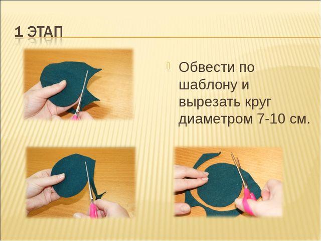Обвести по шаблону и вырезать круг диаметром 7-10 см.