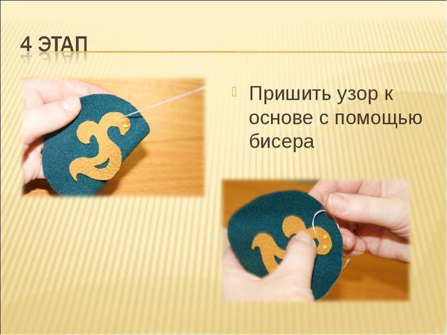 Пришить узор к основе с помощью бисера